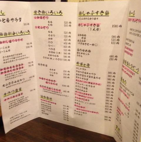 IMG_0899_menu