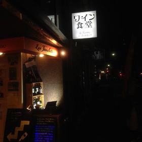 wine_syokudo_1
