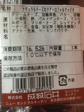quatro_cheesecake_02