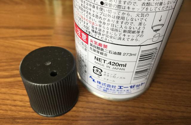 スプレー缶キャップ