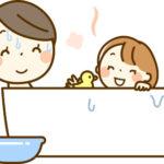 子供と一緒にお風呂