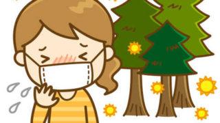 花粉症まとめ