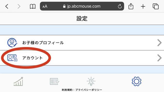 楽天ABCマウス - アカウントリンク